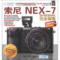 【二手旧书9成新】索尼NEX-7数码微单相机完全指南 [美] 布什(David Busch),关秀英,杨燕超 等 清华