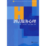 【新书店正版】酒店服务心理 傅昭 浙江大学出版社