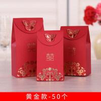 结婚用品喜糖袋创意糖盒喜糖盒子婚礼中式喜糖盒包装盒糖果盒礼盒 黄金款50个