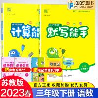 小学语文默写能手三年级下册人教版+小学计算能手三年级下册苏教版