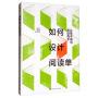 如何设计阅读单 :让孩子成为阅读高手 蒋军晶,刘双双 9787300277684