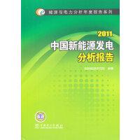 能源与电力分析年度报告系列 2011 中国新能源发电分析报告