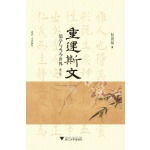重建斯文:儒学与当今世界(修订版)  启真·文史丛刊