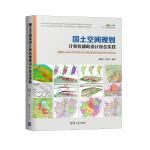 国土空间规划计算机辅助设计综合实践 :使用AutoCAD 2020/ArcGIS/SketchUp/Photoshop