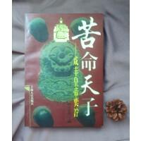 【二手书旧书8新】苦命天子、茅海建著 、上海人民出版社、 出版时间:1995