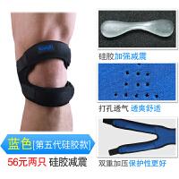 专业髌骨带运动护膝薄保护髌骨加压带篮球健身登山羽毛球跑步护具