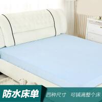 婴儿隔尿垫儿童床垫超大号可洗老人四季180*200防尿床单防水床笠