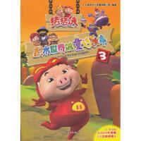 猪猪侠 积木世界的童话故事3