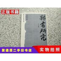 【二手9成新】隶书研究张继著华文出版社