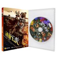 正版铁道飞虎dvd电影碟片5.1声道高清盒装dvd光盘成龙动作刘德华