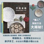 手造食器 用烤箱制作的黏土小物件 家用烤箱制作陶艺小碟子器皿筷子架陶器风作品胸针花束杂货着色工艺制作方法材料工具书diy