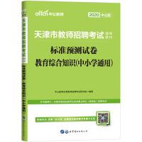 天津教师招聘考试用书 中公2020天津市教师招聘考试辅导教材标准预测试卷教育综合知识(中小学通用)