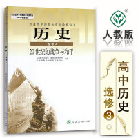 高中历史选修三20世纪的战争与和平 高中历史选修3课本学生用书教材教科书 人教版