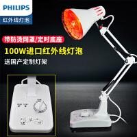 飞利浦(PHILIPS)红外线理疗灯 理疗仪家用电烤灯远红外线美容灯泡