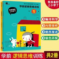 学前逻辑思维训练1+2全2册 我准备好上小学了 儿童图书3-6岁益智专注力训练启蒙早教书 培养孩子专注力的书籍亲子互动