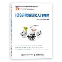 iOS开发项目化入门教程 传智播客高教产品研发部 人民邮电出版社
