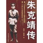 【新书店正版】朱克靖传,赵勤轩,康青星,中共党史出版社9787801994592