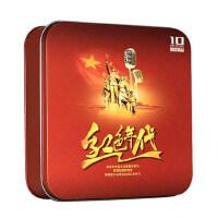 正版红色年代经典老歌精选黑胶珍藏合集红歌民歌汽车载cd光盘碟