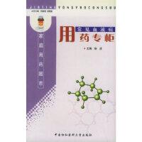 常见血液病用药专柜 杨进 中国协和医科大学出版社