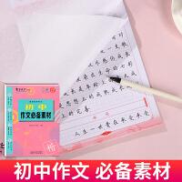 初中语文作文素材字帖 书写天下硬笔书法练字帖