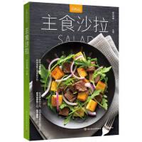 主食沙拉萨巴蒂娜中国轻工业出版社【可开发票】