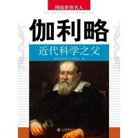 伽利略:近代科学之父(电子书)