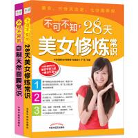 28天小美女养颜塑身书(全套共2册)