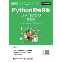 Python爬�x�_�l �娜腴T到���穑ㄎ⒄n版)
