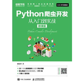 Python爬虫开发 从入门到实战(微课版) 微课版Python爬虫,案例丰富,讲解详细