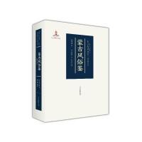 《蒙古风俗鉴》新译详注-《钦定理藩院则例》满蒙汉诸本整理与研究丛书