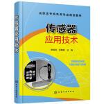 传感器应用技术(单振清) 单振清,张朝霞 9787122309983 化学工业出版社教材系列