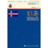 冰岛刑法典
