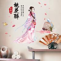 中国风古典美女墙贴纸房间装饰自粘墙纸贴画客厅卧室温馨背景墙贴 桃花醉8370收藏赠蝴蝶 大