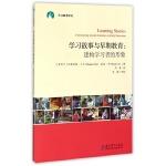 学习故事与早期教育--建构学习者的形象/学习故事译丛