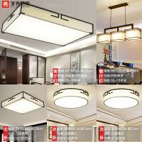 家亮新中式LED客厅吸顶灯简约卧室灯餐厅书房节能灯具MX101