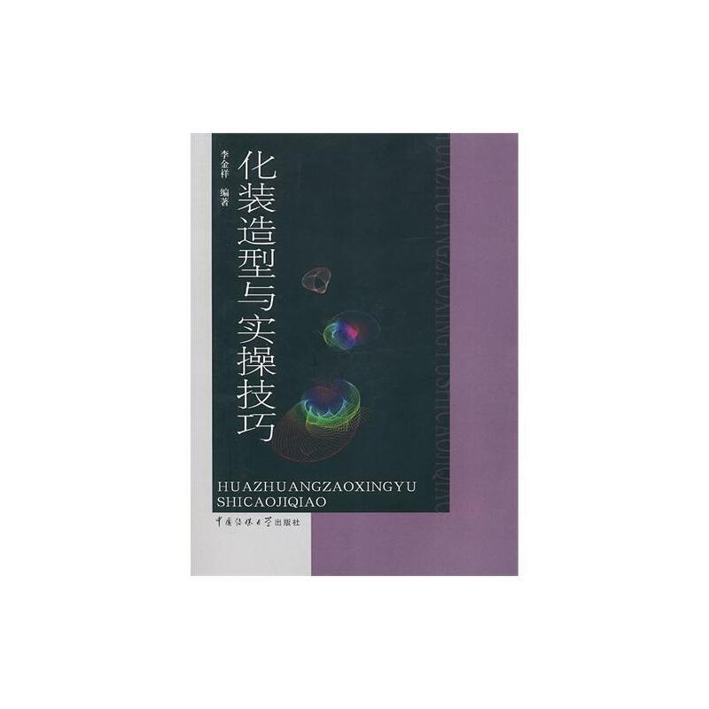 【旧书二手书8成新】化装造型与实操技巧 李金祥 中国传媒大学出版社 9787811279863 旧书,6-9成新,无光盘,笔记或多或少,不影响使用。辉煌正版二手书。