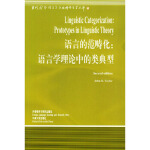 语言的范畴化:语言学理论中的类 (英)泰勒(Taylor,J.) ,蓝纯 导读 外语教学与研究出版社