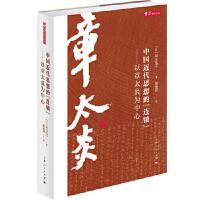 """中国近代思想的""""连锁""""――以章太炎为中心"""