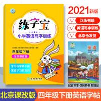 练字宝小学英语写字训练四年级下册英语同步字帖 北京课改版