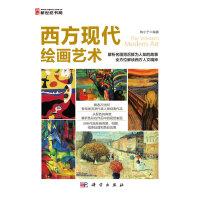 西方现代绘画艺术(全彩)