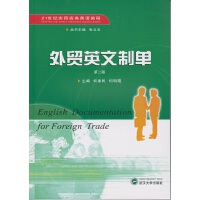外贸英文制单(第二版)