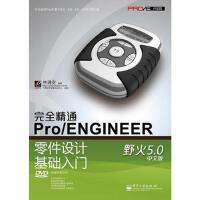 Pro/ENGINEER野火5.0中文版零件设计基础入门(含DVD光盘1张)