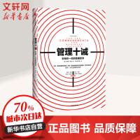 管理十诫:影响你一生的管理哲学 (美)唐纳德・基奥(Donald R.Keough) 著;蒋旭峰,璩静 译
