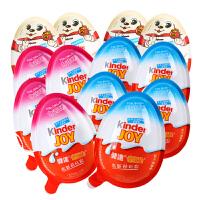 费列罗(FERRERO)健达奇趣蛋半边玩具批发 男孩/女孩版巧克力 儿童礼物零食品包邮