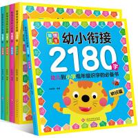 全5册学前2180字学龄前儿童看图识字卡片3-6岁认字书 幼儿园教材拼音幼小衔接学前班整合全套大班升一年级启蒙认知早教