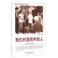XM-20-中国红色教育电影连环画:我们村里的年轻人(单色)【1158】 刘凤禄 9787106042028 中国电影