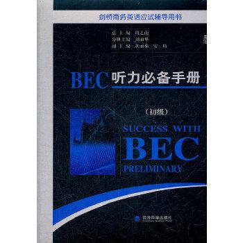 剑桥商务英语(BEC)听力必备手册(初级)