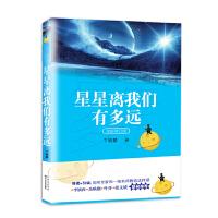 星星离我们有多远(卞毓麟 新编初中语文教材阅读图书)八年级上册自主阅读推荐书 团购电话010-57993341