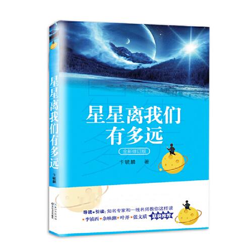 星星离我们有多远(卞毓麟 教育部新编初中语文教材指定阅读图书)八年级上册自主阅读推荐书