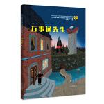 万事通先生―布拉迪斯拉发国际插画双年展获奖书系